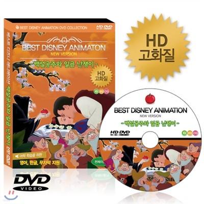 [HD고화질] 디즈니 애니메이션 DVD - 백설공주와 일곱 난쟁이 /NEW버전/영어더빙/영어,우리말,무자막지원