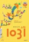 영재사고력 수학 1031 Pre A (수, 연산)