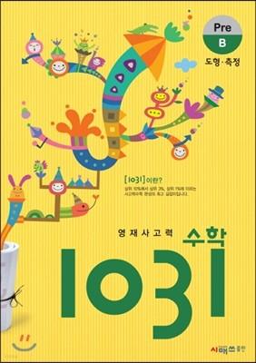 영재사고력 수학 1031 Pre B (도형, 측정)