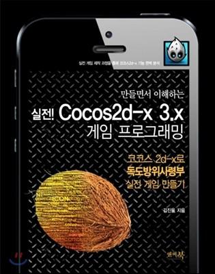 실전! Cocos2d-x 3.x 게임 프로그래밍