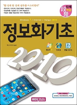 정보화기초 2010
