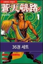 [고화질세트] 창천항로 (무삭제완역판) (총36권/완결)