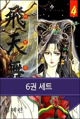 [고화질] [세트] 비천무 (전6권)