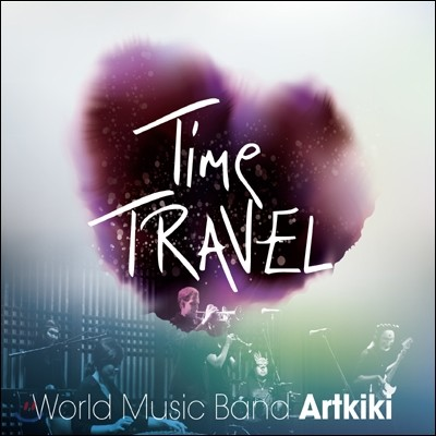 아트키키 (Artkiki) - Time Travel