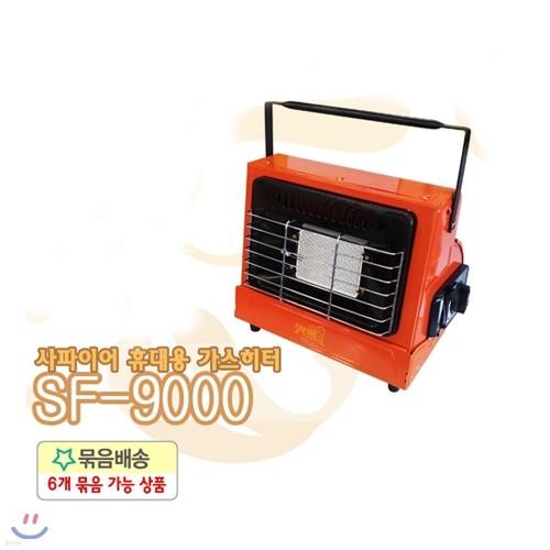 [홍진테크] 사파이어 휴대용 가스 히터(SF-9000)/겨울용품/실외사용가능/이동식