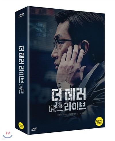 더 테러 라이브(2Disc)- 콘티북(240p)+엽서6종 초회 한정판