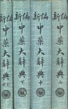 신편 중약대사전 新編 中藥大辭典 (상,중,하,색인 총4권)