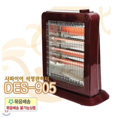 [홍진테크] 사파이어 석영관 히터(DES-905)/겨울용품/고열방지센서/안전장치
