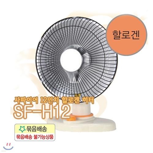 [홍진테크] 사파이어 할로겐 히터(SF-H12)/겨울용품/고열방지센서/안전장치