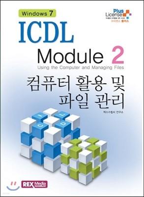ICDL Module 2 컴퓨터 활용 및 파일 관리