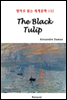 The Black Tulip - ����� �д� ���蹮�� 132