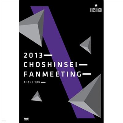 초신성 - Fan Meeting 2013 : Thank You (지역코드2)(2DVD) (초회한정반)