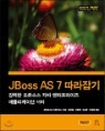 [�����Ǹ�] JBoss AS 7 ������