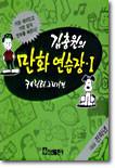 김충원의 만화 연습장 1