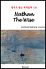 Nathan The Wise - ����� �д� ���蹮�� 136