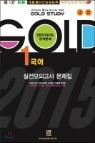 Gold Study 골드 스터디 실전모의고사문제집 고1 국어 (8절)(2014년)