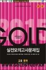 Gold Study 골드 스터디 실전모의고사문제집 고2 영어 (8절)(2014년)