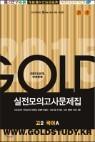Gold Study 골드 스터디 실전모의고사문제집 고2 국어A (8절)(2014년)