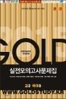 Gold Study 골드 스터디 실전모의고사문제집 고2 국어B (8절)(2014년)