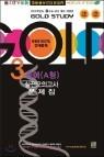Gold Study 골드 스터디 실전모의고사문제집 고3 국어A (8절)(2014년)