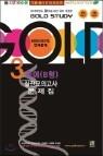 Gold Study 골드 스터디 실전모의고사문제집 고3 국어B (8절)(2014년)