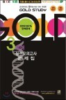 Gold Study 골드 스터디 실전모의고사문제집 고3 영어 (8절)(2014년)