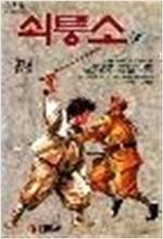 쇠퉁소 1-4 완결 (1996년작)