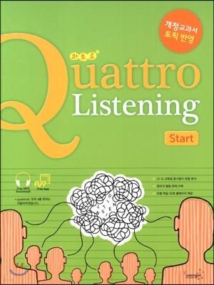Quattro Listening Start  콰트로 리스닝 스타트