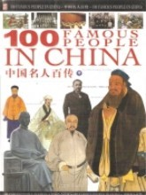 100 Famous People in China 中