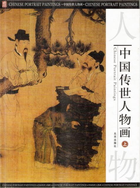 중국전세인물화 上