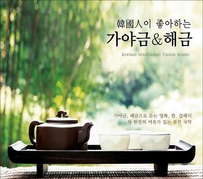 한국인이 좋아하는 가야금 & 해금 (영화, 팝, 클래식)