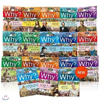 why? 세계사 시리즈(전19권)