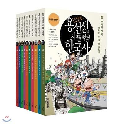스페셜판_용선생의 시끌벅적 한국사 세트 (전10권)+사은품:대형연표2장