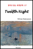Twelfth Night - ����� �д� ���蹮�� 137