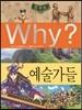 Why? 와이 한국사 예술가들