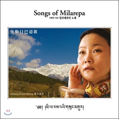 Kelsang Chukie - Songs of Milarepa (티벳의 성자 밀라레파의 노래, 密勒日巴 道歌)