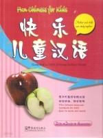 快? ?童?? 즐거운 아동중국어