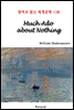 Much Ado about Nothing - ����� �д� ���蹮�� 138
