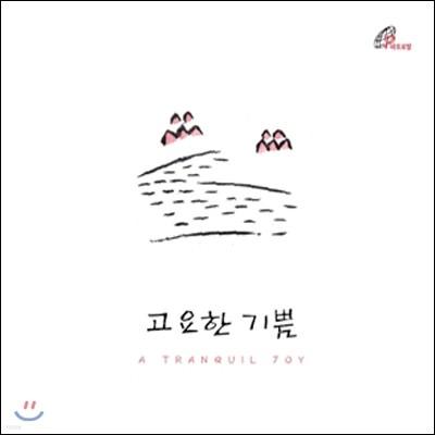 김현성 - 고요한 기쁨