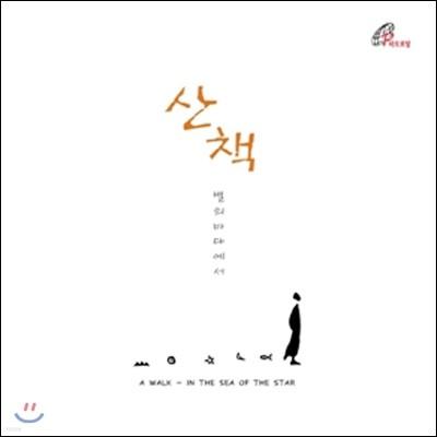 김현성 - 산책: 별의 바다에서