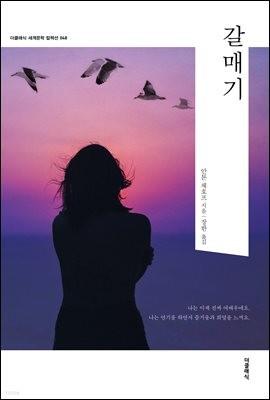 벚꽃동산 (한글판)