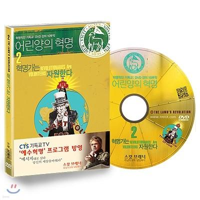 스캇 브래너 어린양의 혁명 DVD 2 : 혁명가는 자원한다