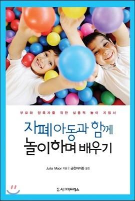 자폐 아동과 함께 놀이하며 배우기