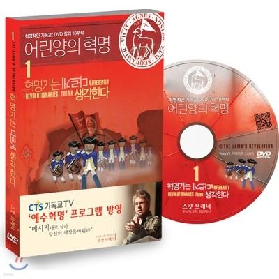 스캇 브래너 어린양의 혁명 DVD 1 : 혁명가는 다르게 생각한다