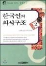 한국인의 의식구조 2