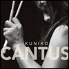 ĭ���� - ��Ŀ�� ��ǰ (Cantus - Works for Percussion) (SACD Hybrid) - Kuniko Kato