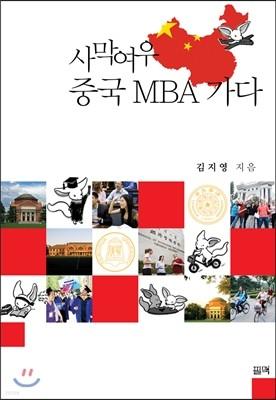 사막여우 중국 MBA 가다