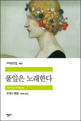 풀잎은 노래한다 - 세계문학전집 167