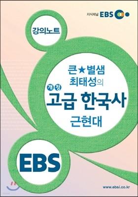 EBSi 강의노트 큰★별샘 최태성의 개정 고급 한국사 근현대