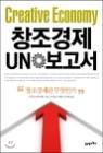 창조경제 UN 보고서
